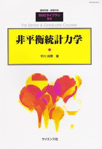 臨時別冊数理科学 SGCライブラリ 54 「非平衡統計力学」 2007年 03月号