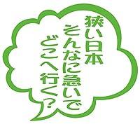カッティングステッカー 狭い日本そんなに急いでどこへ行く? 吹き出し 2枚組 95mmX110mm ライム 黄緑
