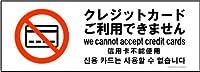 標識スクエア「クレジットカード利用不可」ヨコ・ミニ【ステッカー】140x50㎜ CFK8055 5枚組