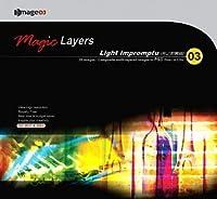 マジック レイヤー Vol.3 光の即興曲