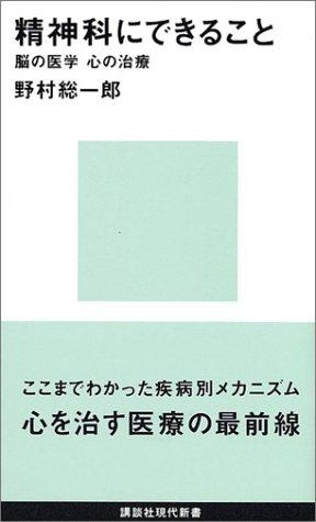 精神科にできること (講談社現代新書)