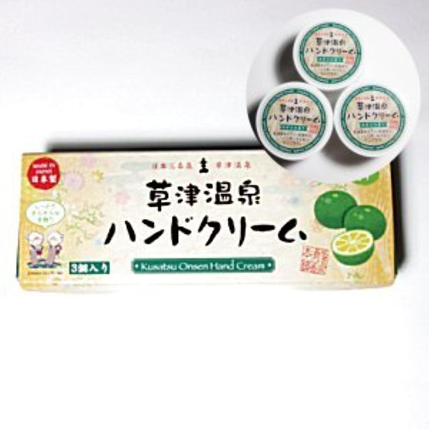 話す表面的な舗装する草津温泉ハンドクリーム カボスの香り 15gx3