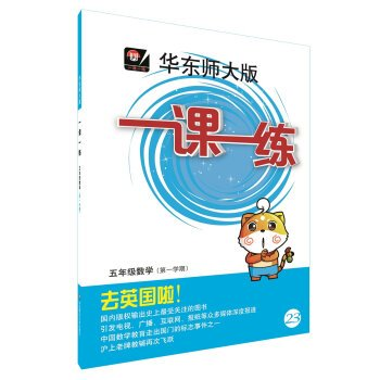 2016 autumn lesson a practicing Five-grade math (first semester)(Chinese Edition)