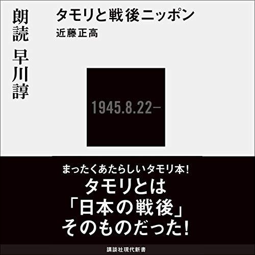 『タモリと戦後ニッポン』のカバーアート