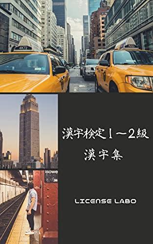漢字検定 1〜2級 漢字集