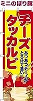 卓上ミニのぼり旗 「チーズタッカルビ3」 短納期 既製品 13cm×39cm ミニのぼり