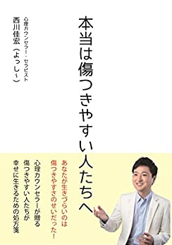 [西川 佳宏]の本当は傷つきやすい人たちへ: HSP(繊細な人・敏感な人)が自分らしく生きるための本