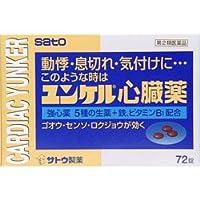 【第2類医薬品】ユンケル心臓薬 72錠 ×5
