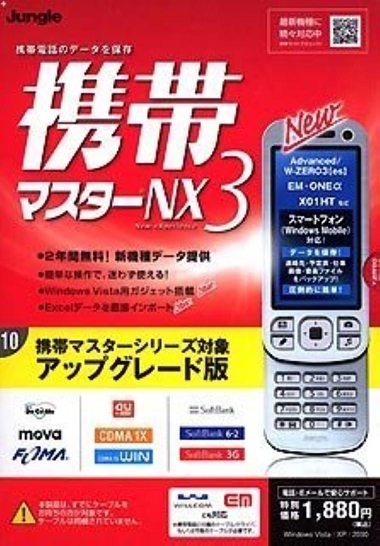 スカリーステレオタイプ用心深い携帯マスターNX3 アップグレード版