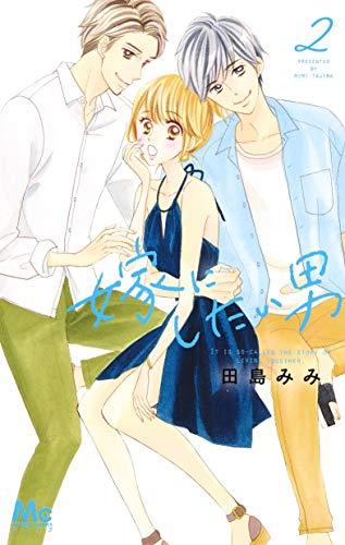 嫁にしたい男 2 (マーガレットコミックス)