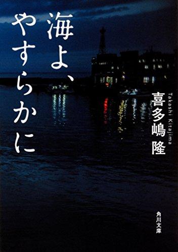 海よ、やすらかに (角川文庫)