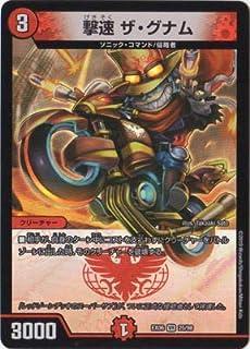 デュエルマスターズ/DMEX-06/25/VR/撃速 ザ・グナム