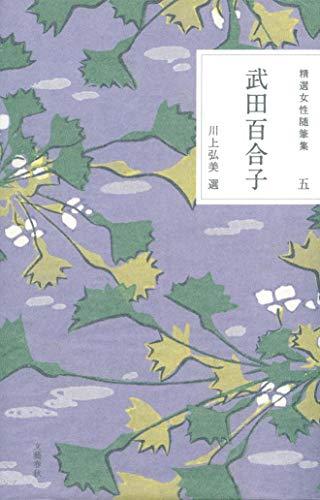精選女性随筆集 第五巻 武田百合子