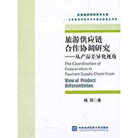 The Coordination of Cooperation in Tourism Supply Chain from View of Product Differentiation(Chinese Edition)