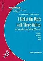 ENMS84149 バリチューバ四重奏/オアシスの娘と3匹の狼たち (ブレーン・アンサンブル・コレクション)