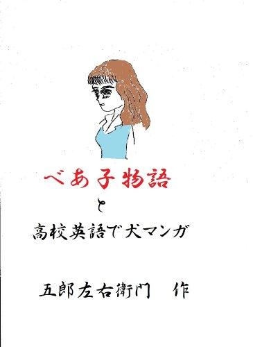 Beako Monogatari To Koukou Eigo De Inu Manga (Japanese Edition)