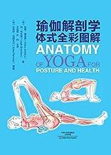 瑜伽解剖学 (Chinese Edition)
