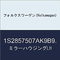 フォルクスワーゲン(Volkswagen) ミラーハウジングLH 1S2857507AK9B9.