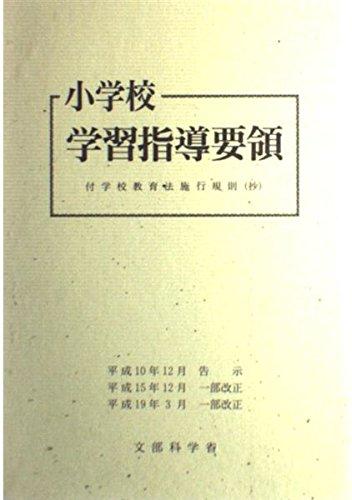 小学校学習指導要領(平成10年12月)―付学校教育法施行規則(抄)
