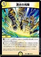 デュエルマスターズ DMEX12 84/110 湧水の光陣 (C コモン) 最強戦略!!ドラリンパック (DMEX-12)
