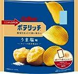 カルビー ポテリッチ うま塩味 1箱(12袋)