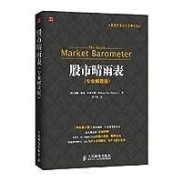 Stock market barometer (professional interpretation Edition)(Chinese Edition)