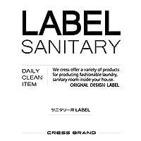 Stylish-Sanitary-label『スタイリッシュ調・サニタリーラベル』ラベルのみ
