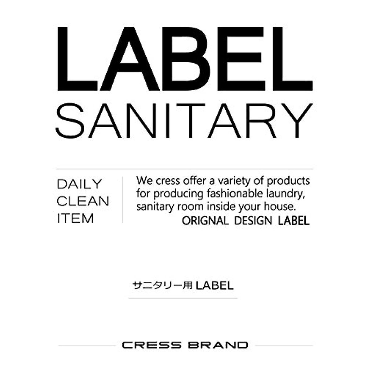 ジョガー許可する爆発物Stylish-Sanitary-label『スタイリッシュ調?サニタリーラベル』ラベルのみ