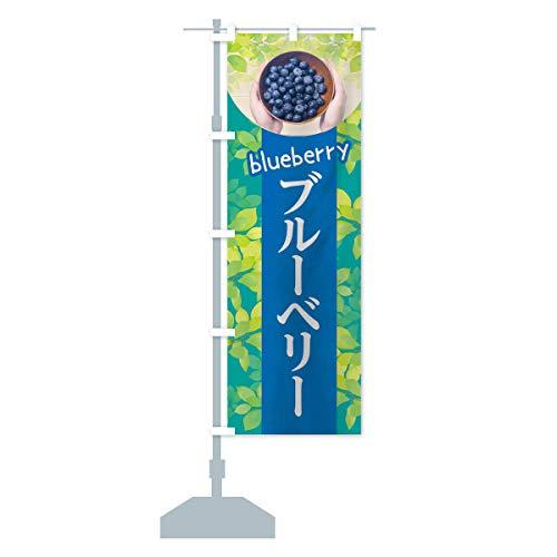 ブルーベリー のぼり旗 サイズ選べます(ハーフ30x90cm 左チチ)