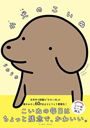 小犬のこいぬ_0