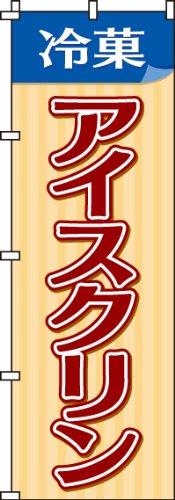 のぼり アイスクリン 0120037IN