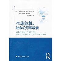 World crisis, society fair and educate (Chinese edidion) Pinyin: quan qiu wei ji ¡¢ she hui gong ping he jiao yu