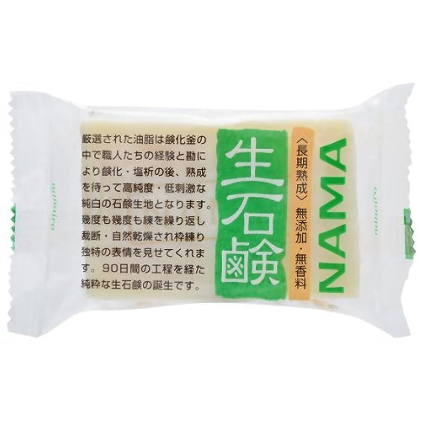 クラフトウガンダ模索生石鹸NAMA 100g