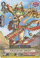 カードファイト!! ヴァンガード/V-BT03/084 ドラゴンダンサー カタリナ C