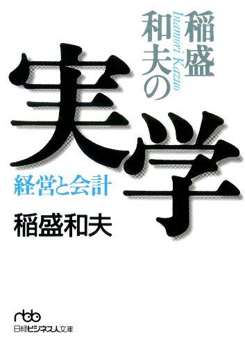 稲盛和夫の実学 (日本経済新聞出版)
