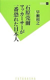 石原莞爾 マッカーサーが一番恐れた日本人 (双葉新書)