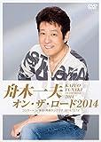 舟木一夫 オン・ザ・ロード2014 -コンサート in 東京・中野サンプラザ 201...[DVD]