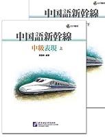 中国語新幹線 中級表現(上、下)(CD2枚付) zhongguoyu xin ganxian chinesisch lehrbuch mit japanischen anmerkungen mittelstufe band 1 2 2 cd