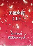 tensinohane jou (Japanese Edition)