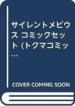 サイレントメビウス コミックセット (トクマコミックス) [マーケットプレイスセット]