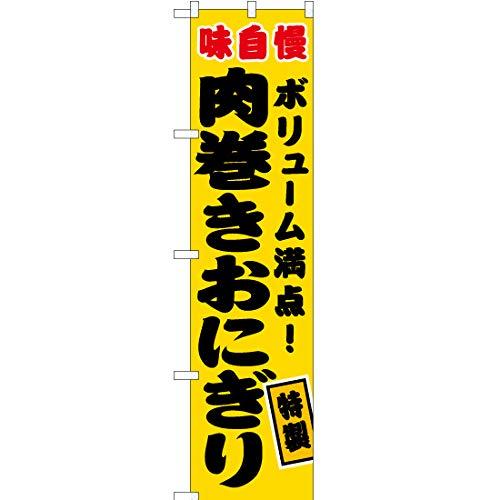 のぼり 肉巻きおにぎり 黄 JYS-447 [並行輸入品]