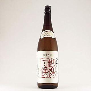 越後で候 純米大吟醸 八海山 しぼりたて原酒 1.8L