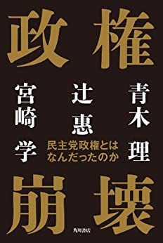 [青木 理, 辻 恵, 宮崎 学]の政権崩壊 民主党政権とはなんだったのか (角川書店単行本)
