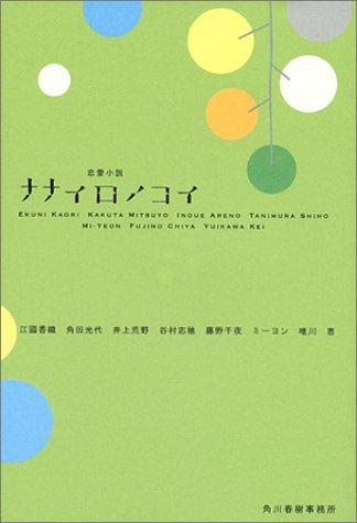 ナナイロノコイ―恋愛小説
