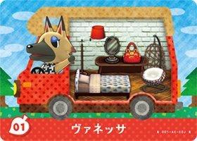 とびだせどうぶつの森 amiibo+ カード ヴァネッサ 01
