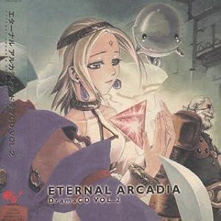 エターナルアルカディア ドラマCD Vol.2