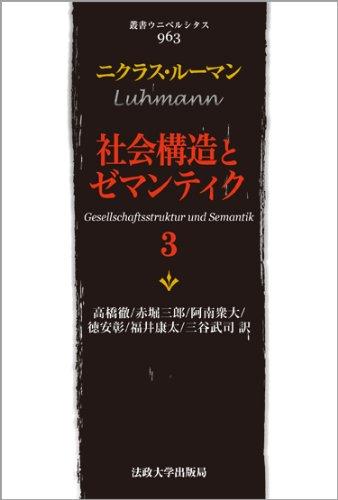 社会構造とゼマンティク 3 (叢書・ウニベルシタス)