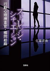 行動心理捜査官・楯岡絵麻 5巻 表紙画像