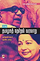 2016 Thamizaga Therthal Varalaru / 2016 தமிழகத் தேர்தல் வரலாறு (225.0)