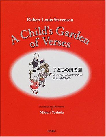 子どもの詩の園の詳細を見る